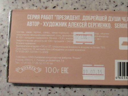 Липецкий завод Roshen Петра Порошенко выпускает шоколадки с «добрым Путиным»