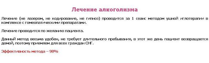 медицинский центр Долгожитель - Донецк. Лечение алкоголизма