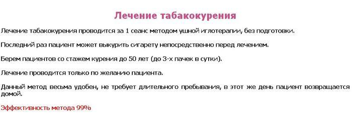медицинский центр Долгожитель - Донецк. Лечение табакокурения