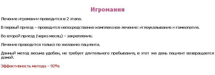 медицинский центр Долгожитель - Донецк. Лечение игромании