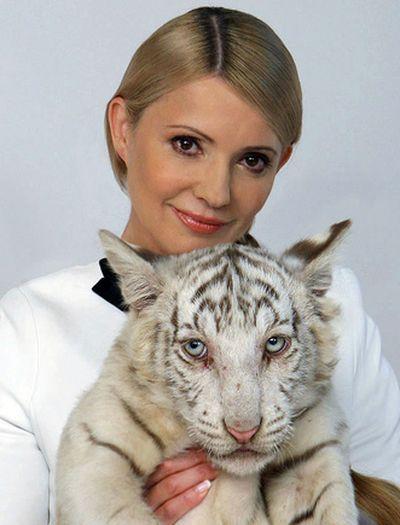 Юлия Тимошенко и Тигрюля