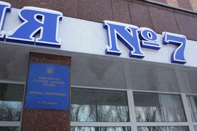2 городская больница г. казань