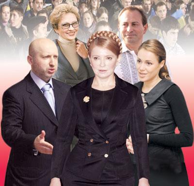 Выборы-2010. Украина. Юлия Тимошенко и команда БЮТ