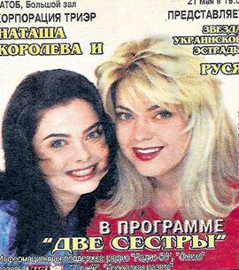 Наташа Королева и Руся. Сестра ушла в монастырь