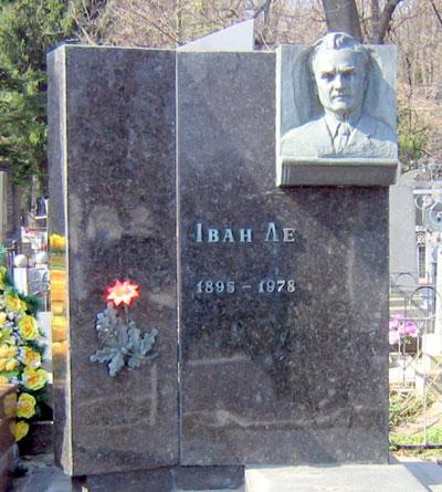 Иван Ле.