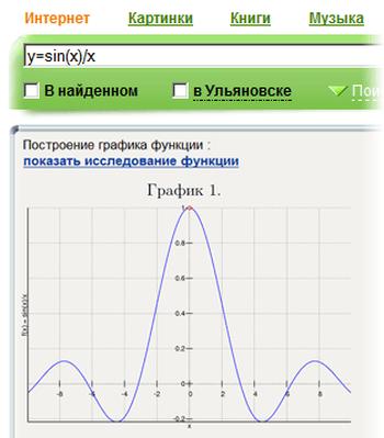 Математические функции в Nigma