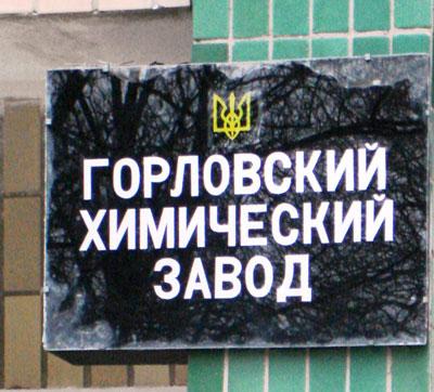 Горловский химический завод