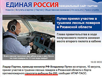 Скриншот сайта Единой России