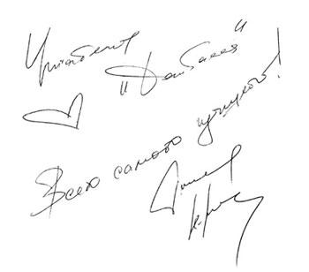 Автограф Тины Кароль