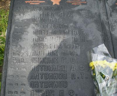 Плита с фамилией на Братской могиле в Макеевке.