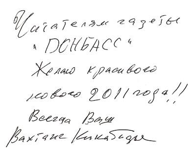 Поздравление с Новым годом от Вахтанга Кикабидзе