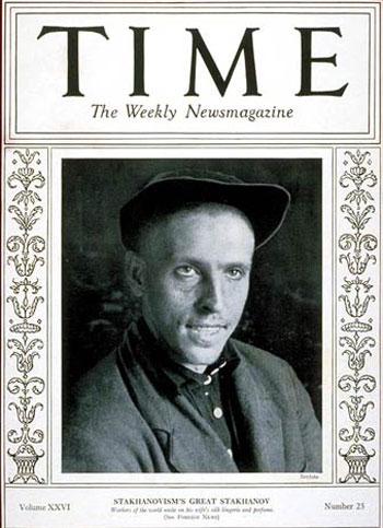 Алексея Стаханова Википедия рассматривает в контексте журнала Time и повести Оруэлла.