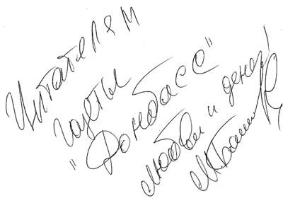 Автограф Марата Башарова