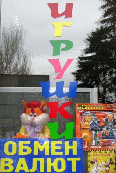 В магазине Игрушки куклы и машинки можно купить за любые деньги, но только после процесса обмена рубли на гривни - гривни на рубли.
