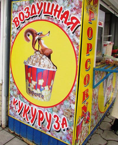 Если название воздушной кукурузы - попкорн - происходит от того, что на ней посидела попой рыжая лисица, то увольте от такой рекламы и от такого лакомства…