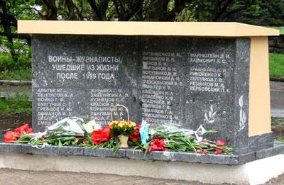линейка памяти у расположенного рядом с издательством «Донетчина» мемориала журналистов и писателей, погибших в годы войны и умерших после нее
