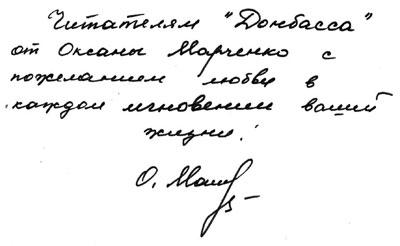 Автограф Оксаны Марченко