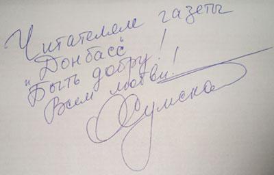 Автограф Ольги Сумской.