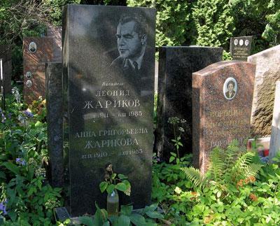 Александр и Анна Жариковы умерли в один год.