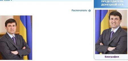 Андрей Шишацкий - глава Донецкой облгосадминистрации