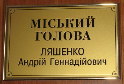 Сейчас дверь в кабинет красноармейского городского головы закрыта, а его подчиненные находятся в растерянности.