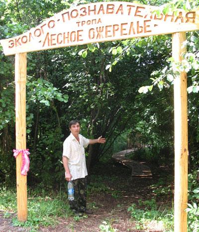 Валерий Зубенко приглашает посетителей начать свои приключения со сказочной тропы.