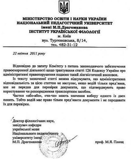 Лингвистическая экспертиза университета Драгоманова
