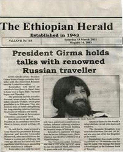 Центральные газеты Эфиопии рассказывали о приезде Федора Конюхова на первых страницах.