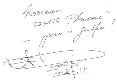 Автограф Александра Розенбаума
