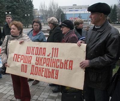 Донецк. Протесты, на которые живо откликнулись оппозиционеры, сохранили школу №111.