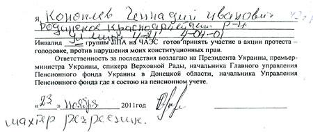 Последний документ Геннадия Коноплёва.