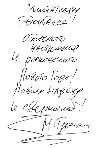 Поздравление с Новым годом от Михаила Турецкого