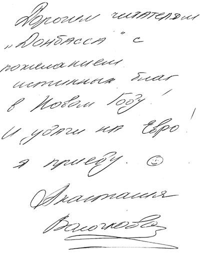 Поздравление с Новым годом от Анастасии Волочковой