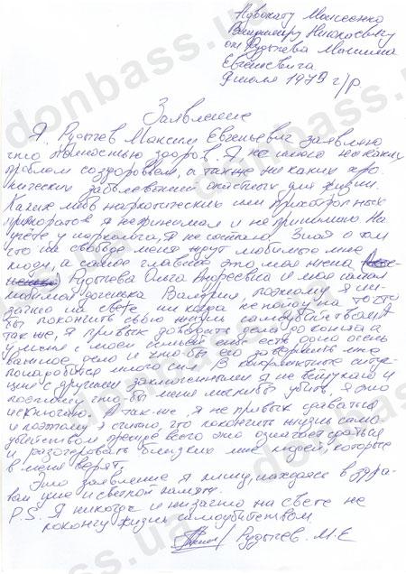 заявление обвиняемого в убийстве сотрудников ПриватБанка Максима Рудычева