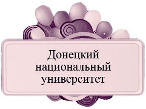 ДонНУ
