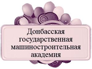 Донбасская  государственная  машиностроительная академия