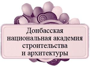 Донбасская  национальная академия строительства и архитектуры