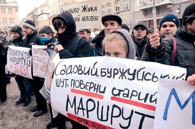 около 150 жителей Львова вышли на акцию протеста Спасибо мэру Садовому - против введения новой системы городского транспорта.