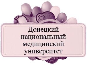 Донецкий национальный медицинский университет
