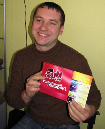 Максим Костяной: В этом сертификате до 25-ти впечатлений на выбор!