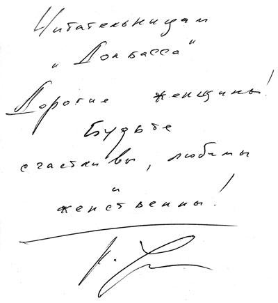 Автограф Константина Хабенсокго