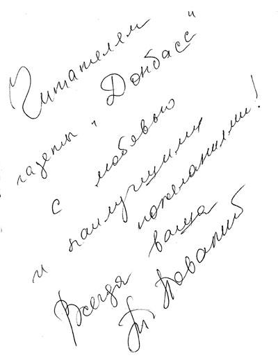 Автограф Таисии Повалий