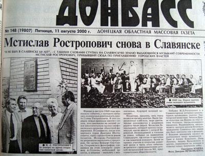 Так  газета Донбасс освещала визит музыканта Мстислава Ростроповича в 2000 году.