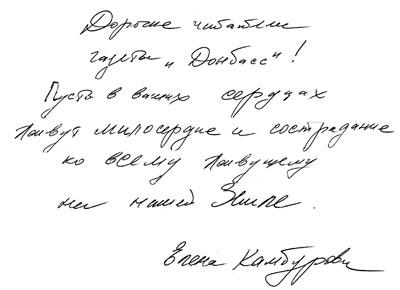 Автограф Елены Камбуровой