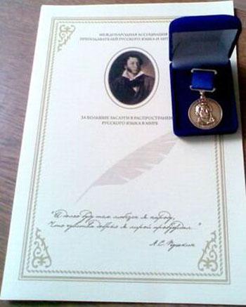 Эту медаль и диплом Евгению Отину вручили в Санкт-Петербурге.