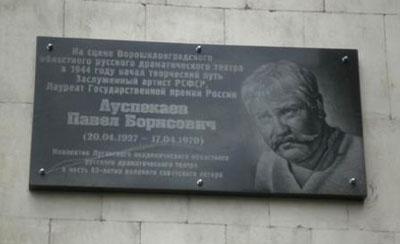 К 85-летию со дня рождения выдающегося актера Павла Луспекаева на фасаде Луганского областного драмтеатра открыли мемориальную доску.