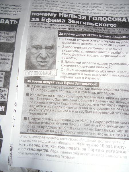 листовка против Звягильского