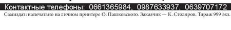 самиздат - листовки