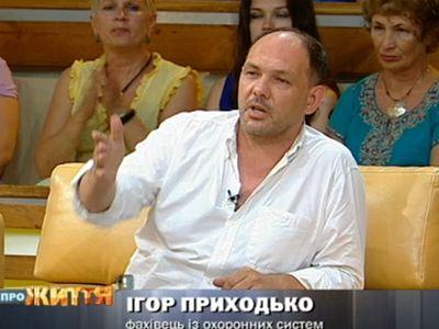 Игорь Приходько