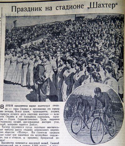 Спорт Донбасса в 50е годы. Праздник на стадионе Шахтер
